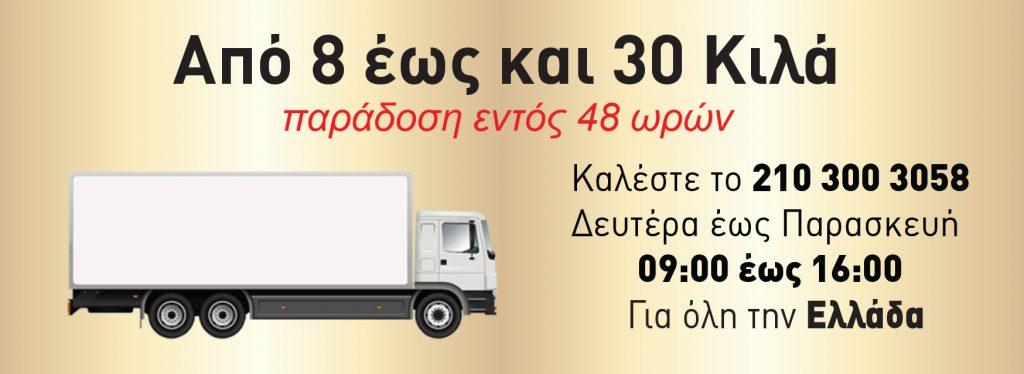 Παράδοση Τώρα - Φορτηγά έως 30 κιλά