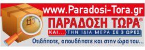 Paradosi-Tora-Banner-350-x120
